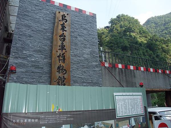 烏來-台車-瀑布站-烏來台車博物館-裝修中.JPG