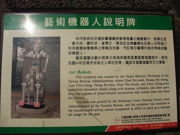 福隆火車站-機器人-1-說明.JPG