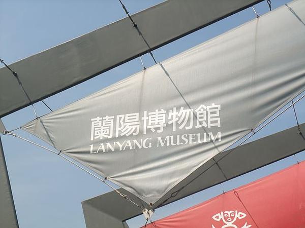 蘭陽博物館-旗幟.JPG