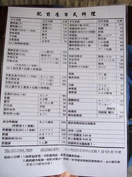 肥前屋-menu.JPG