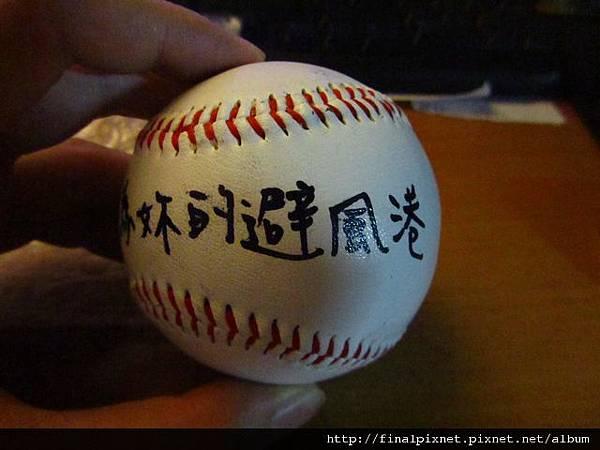 全家偶像劇得獎-棒球-妳的避風港.jpg