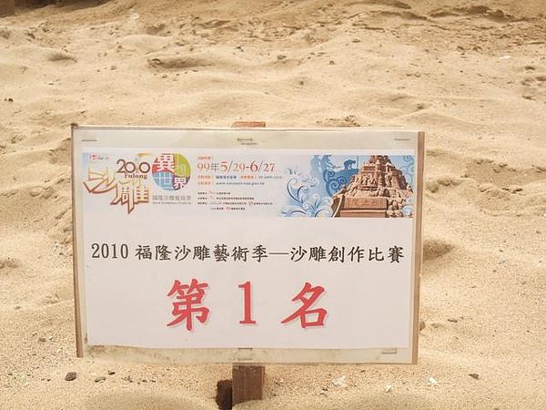 2010沙雕-時光流-第1名.JPG