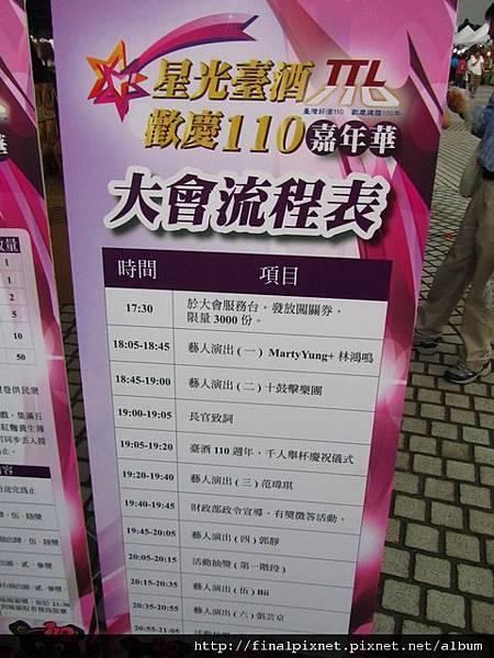 台灣菸酒110周年慶-大會流程表.jpg