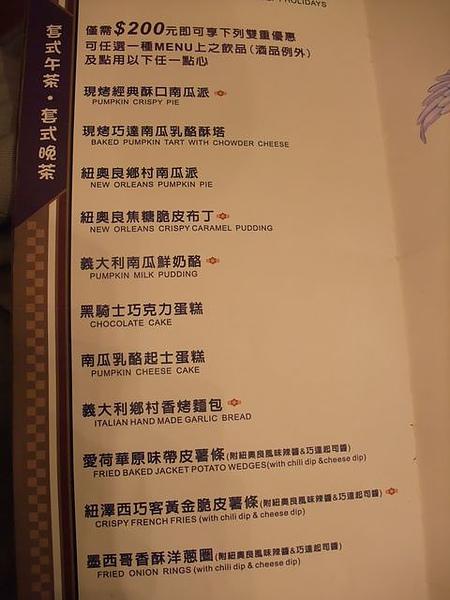第1日晚餐-南瓜屋-menu7.jpg