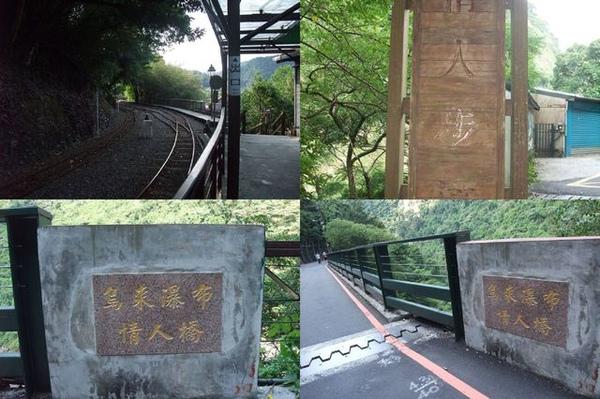 烏來-情人步道-00-4合1.jpg