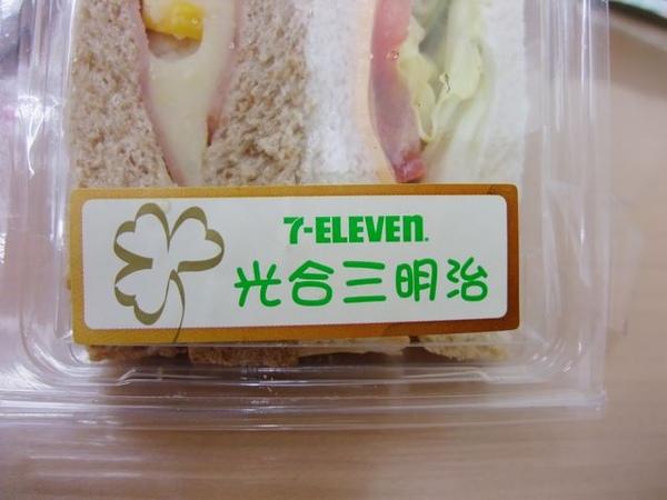 起司薯泥沙拉三明治-光合三明治的Mark
