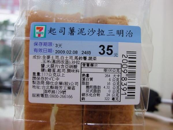 起司薯泥沙拉三明治-明細