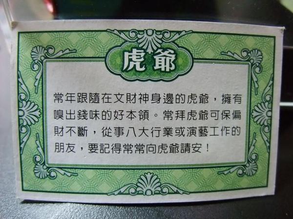 虎爺簡介-2