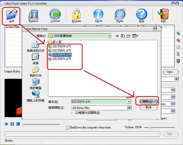 FLV-02-加入要轉換的檔案.JPG