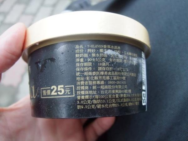 冰淇淋成份及營養標示.JPG