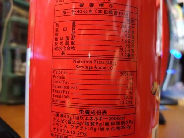 07.營養標示.JPG