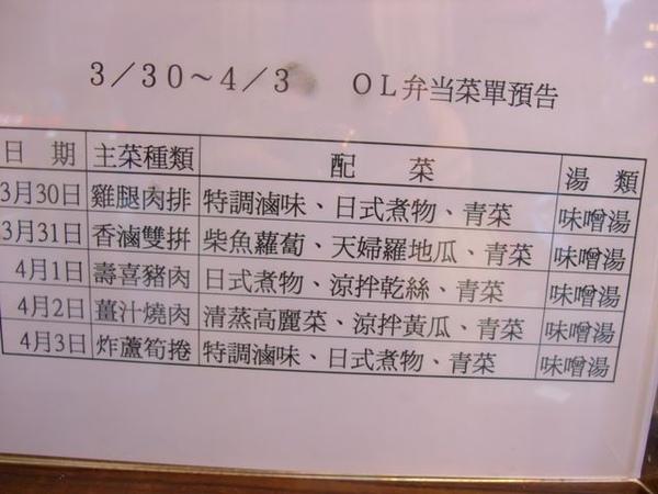 3月底4月初特價menu.JPG