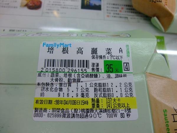 培根高麗菜成份與熱量.JPG