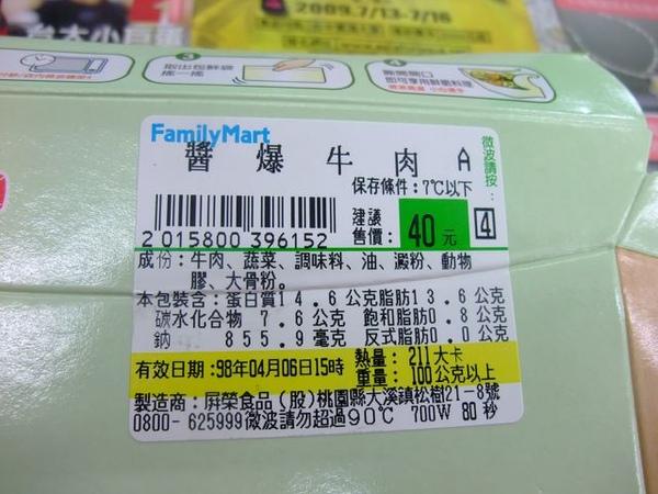 醬爆牛肉成份與熱量.JPG