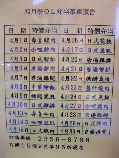 四月特價特製menu.JPG
