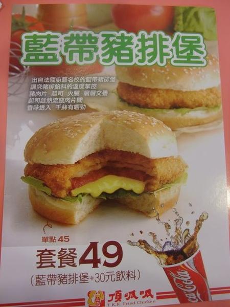 49元藍帶套餐-49元套餐DM.JPG