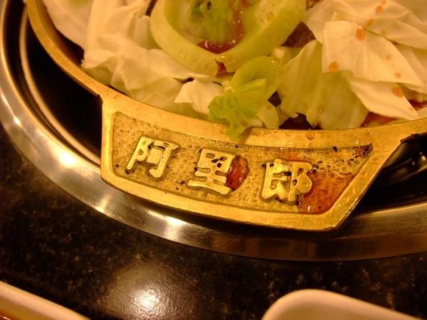 銅盤烤肉鍋-阿里郎mark.JPG