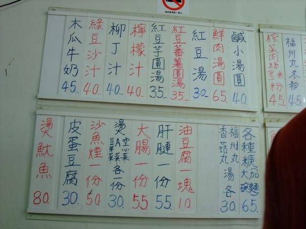 青年小吃-手寫menu.JPG