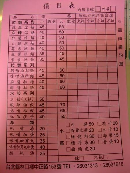 龍抄手-menu.JPG