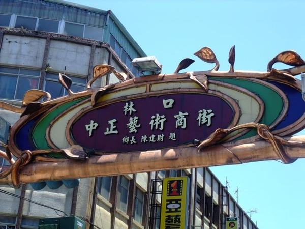 林口老街mark.JPG