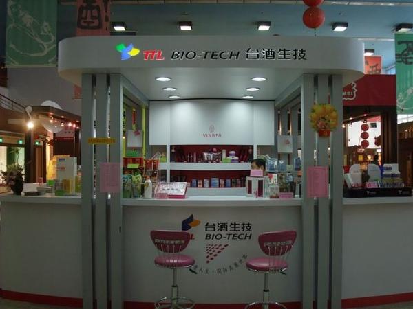 林口酒廠-生技產品專櫃.JPG