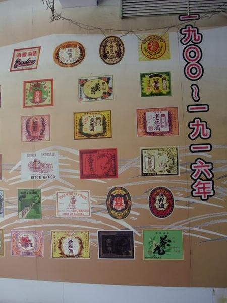 林口酒廠-酒mark-1900~1916.JPG