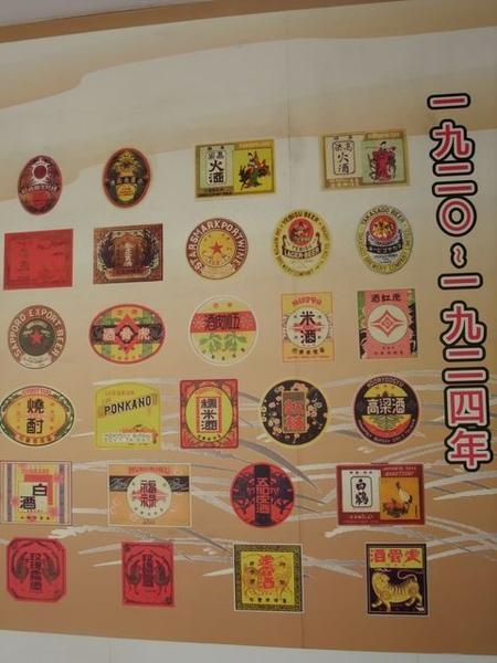 林口酒廠-酒mark-1920~1924.JPG