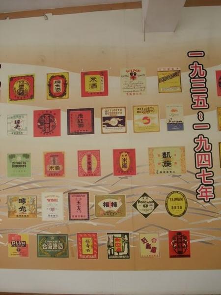 林口酒廠-酒mark-1935~1947.JPG