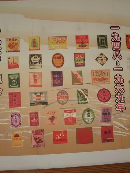 林口酒廠-酒mark-1948~1969.JPG