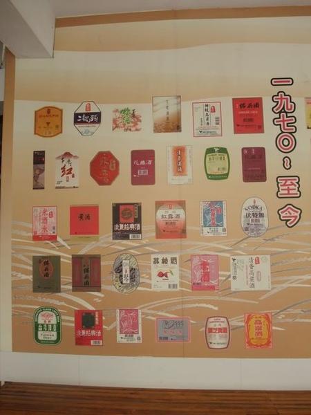 林口酒廠-酒mark-1970~至今.JPG