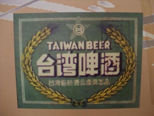 林口酒廠-酒mark-這個就常看到了吧.JPG