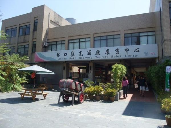 林口酒廠-接著再到旁邊的展售中心.JPG