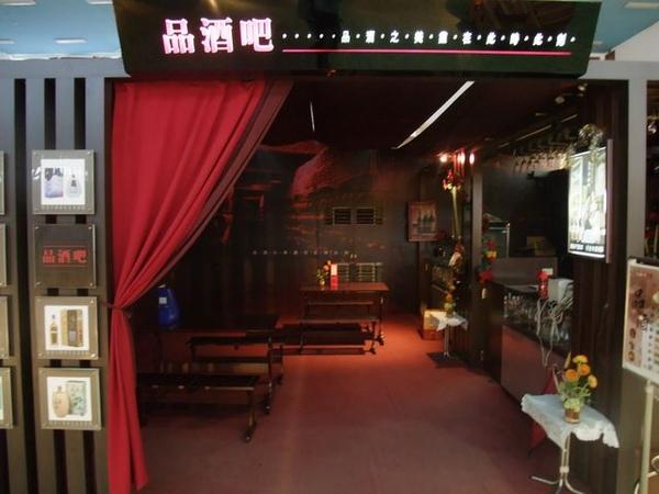 林口酒廠-這品酒吧裝飾的還不賴.JPG