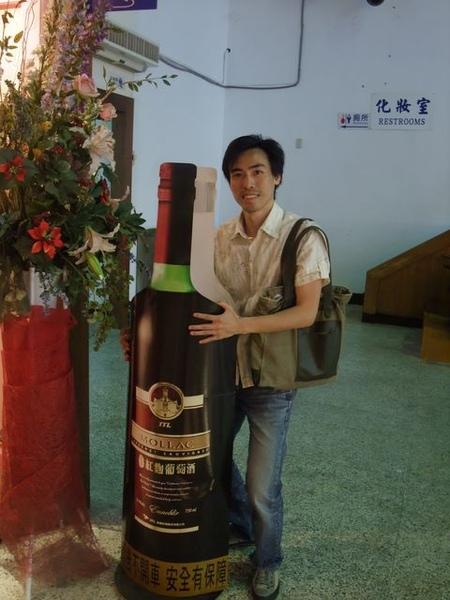 林口酒廠-想整瓶搬回去.JPG