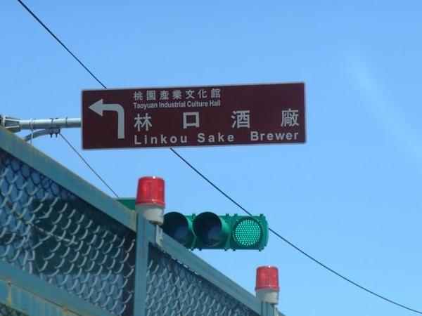 林口酒廠-轉個彎就到了.JPG