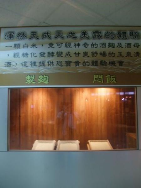 林口酒廠-釀酒過程-1.JPG