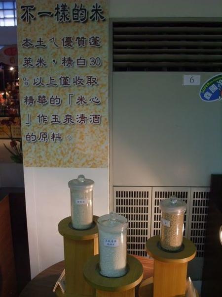 林口酒廠-釀酒過程-原料.JPG