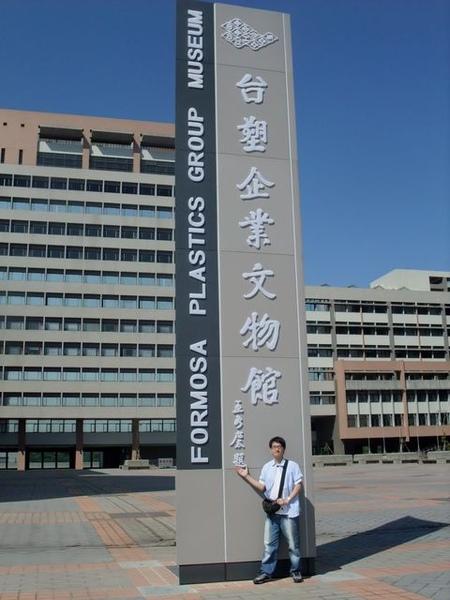 台塑文化紀念館-小弟與它合照.JPG