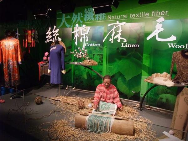 台塑文化紀念館-天然纖維製品.JPG