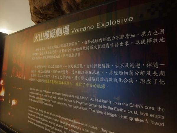 台塑文化紀念館-火山模擬.JPG