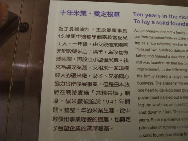 台塑文化紀念館-王董米店艱辛.JPG