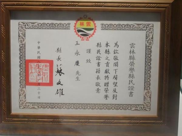 台塑文化紀念館-王董是雲林縣榮譽縣民.JPG