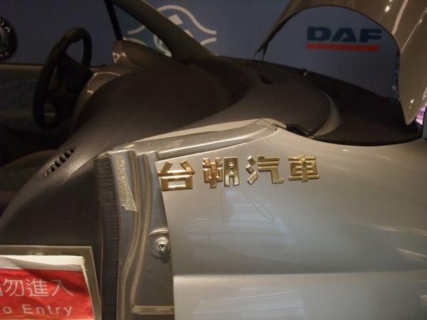 台塑文化紀念館-台塑汽車mark.JPG