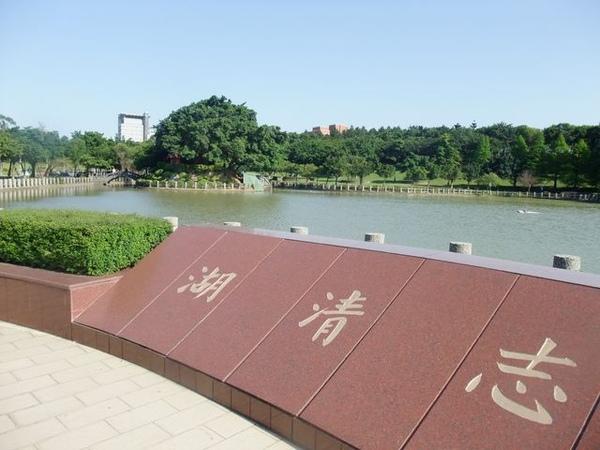 台塑文化紀念館-志清湖.JPG