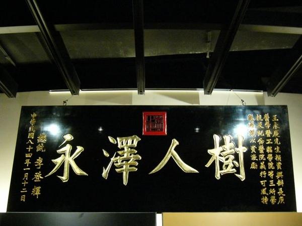 台塑文化紀念館-樹人澤永.JPG