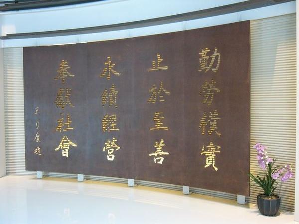 台塑文化紀念館-永慶精神.JPG