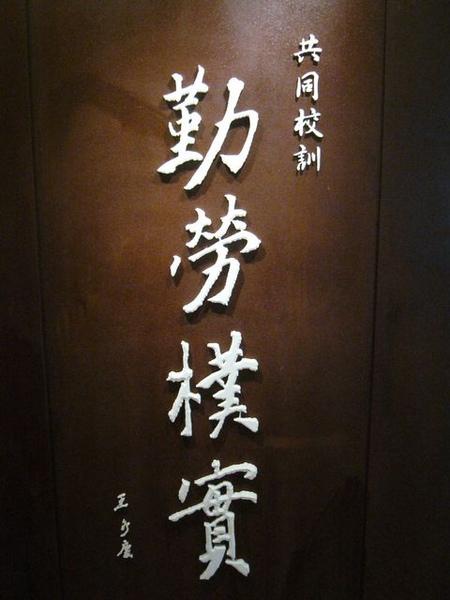 台塑文化紀念館-共同校訓.JPG