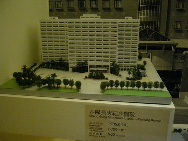 台塑文化紀念館-各大醫院模型3.JPG