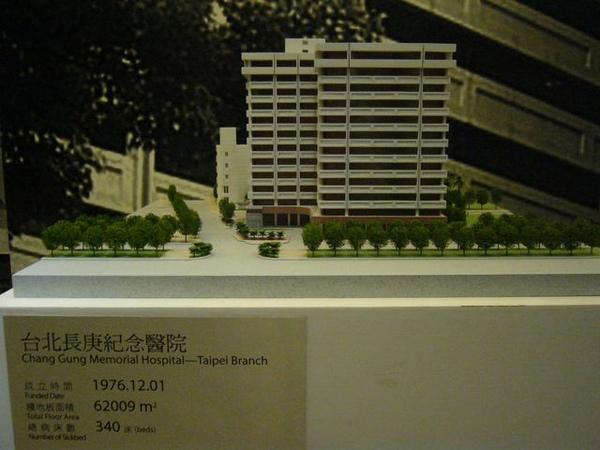 台塑文化紀念館-各大醫院模型5.JPG