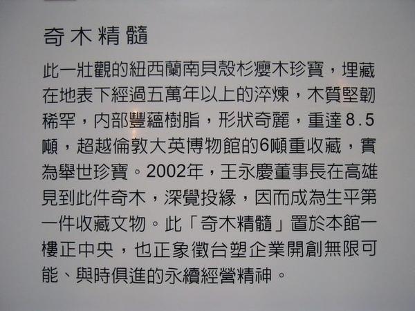 台塑文化紀念館-奇木說明.JPG